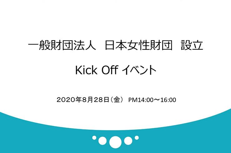 日本女性財団 設立 Kick Off イベント