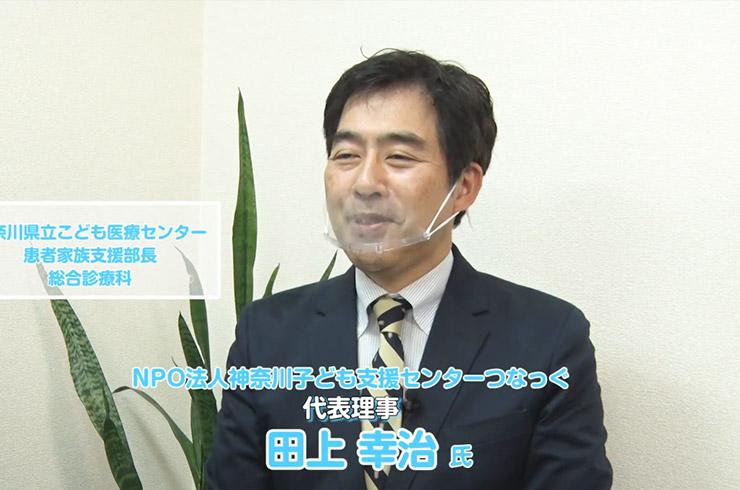NPO法人神奈川子ども支援センターつなっぐ メッセージ