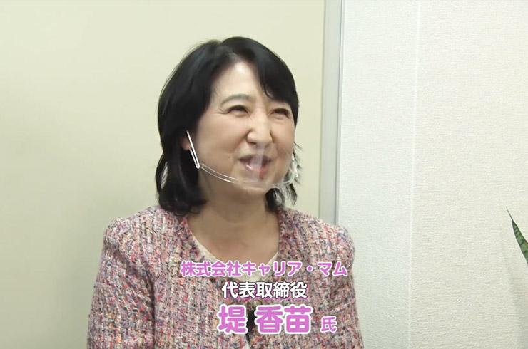 株式会社キャリア・マム メッセージ