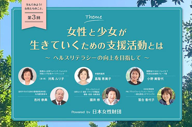 日本女性財団 設立 発足記念イベント@日本女性医学学会 兼 第3回 勉強会 『学んでみよう!女性たちのこと。』