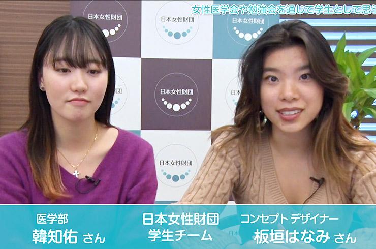 日本女性財団 学生メッセージ『女性医学会や勉強会を通じて学生として思うこと』