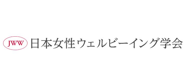 日本女性ウェルビーイング学会