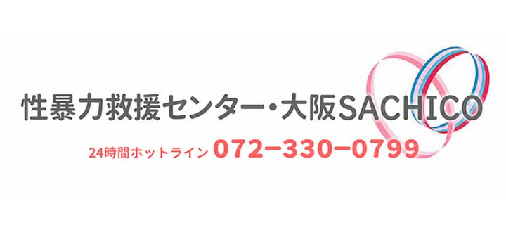 性暴力救援センター・大阪SACHICO